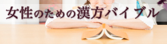 banner_jyoseikanpou