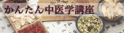 banner_jyoseikanpou02