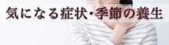 banner_jyoseikanpou01